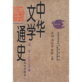 9787800391965-bw-中华文学通史 全十册
