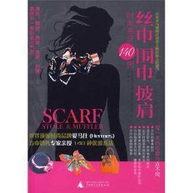 丝巾围巾披肩时尚系法140例
