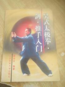 吴式太极拳·剑·推手入门(品好)