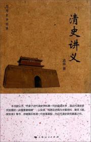 百年史学经典:清史讲义
