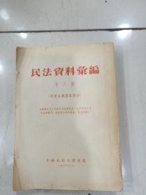 民法资料汇编  6  第六辑  资本主义国家部分