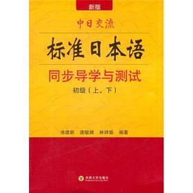 中日交流标准日本语同步导学与测试(初级)
