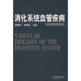 消化系统血管疾病