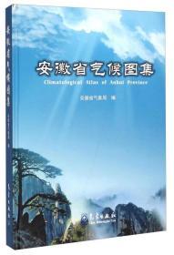 安徽省气候图集