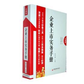 9787501790340-bw-企业上市实务手册