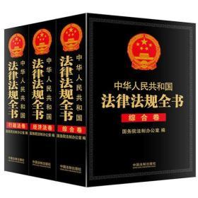 正版yj-9787509349885-中华人民共和国法律规范全书(全三册)