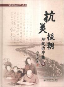 """""""跨过鸭绿江""""系列:抗美援朝珍藏图片集续"""