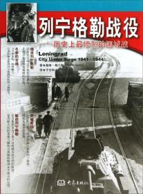 列宁格勒战役:历史上最惨烈的围城战