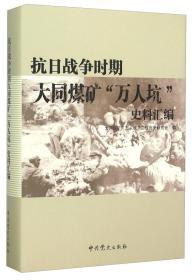 """抗日战争时期大同煤矿""""万人坑""""史料汇编"""