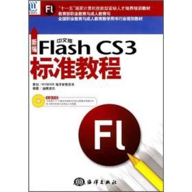 十一五国家计算机技能型紧缺人才培养培训教材:新编中文版Flsh CS3标准教程