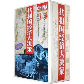9787501746330-bw-共和国经济大决策全六册