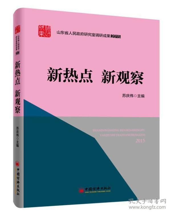 山东省人民政府研究室调研成果2015 系列丛书 新热点 新观察