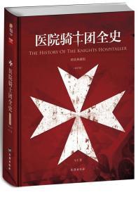 医院骑士团全史:精装典藏版(修订版)