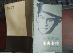 怪笔孤魂卡夫卡传(传记文学丛书)