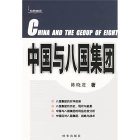 中国与八国集团