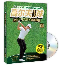 跟我学高尔夫球  高尔夫运动技术金牌教程