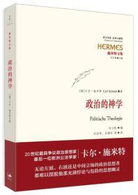 政治的神学:经典与解释·施米特文集