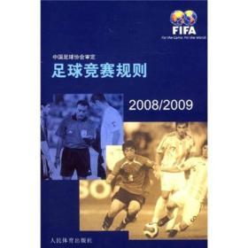 足球竞赛规则2008-2009