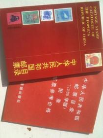 45《中华人民共和国邮票目录》彩版.32开.1989年。平装.20元.《中华人民共和国邮票目录》附录,邮票参考价格.彩版.32开.1989年。平装.10元.