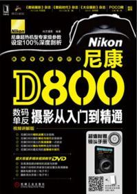 尼康D800数码单反摄影从入门到精通