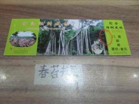 门票---大洛独树成林【票价叁元】