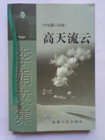 (中短篇小说卷)《高天流云》