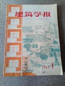 建筑学报1964年
