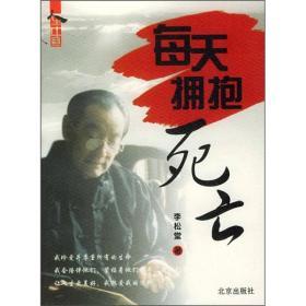 每天拥抱死亡 李松堂  北京出版社 9787200053807