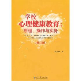 学校心理健康教育:原理、操作与实务(修订版)