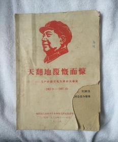 天翻地覆慨而慷-无产阶级文化大革命大事记(1962.9-1967.10)如图