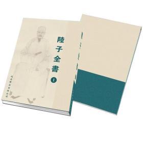 陆子全书16开精装 全十三册
