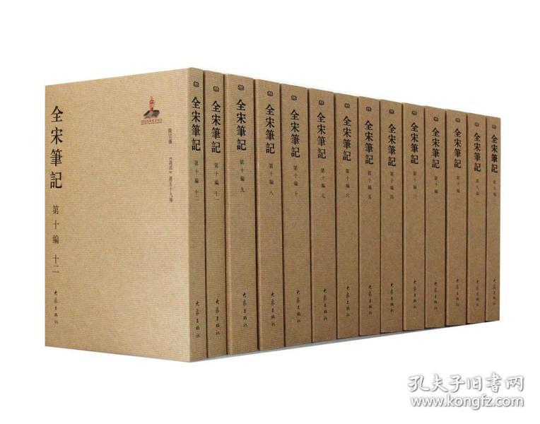 全宋笔记第十编16开平装 全十二册