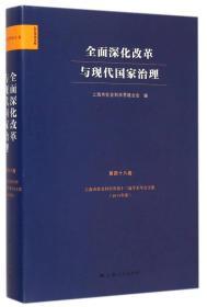全面深化改革与现代国家治理(第48卷)