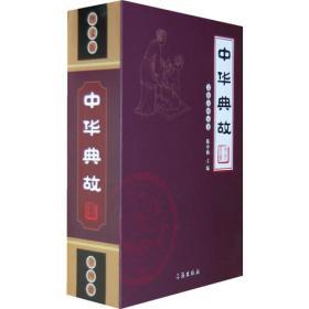 文化百科丛书:中华典故(全四册)