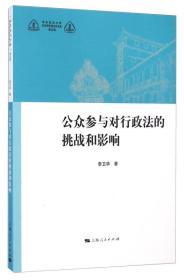华东政法大学科学研究院社科文库(第五辑):公众参与对行政法的挑战和影响