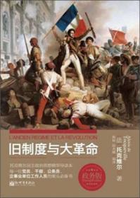 旧制度与大革命(政务版)