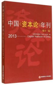 2013-中国<<资本论>>年刊-(第十一卷)