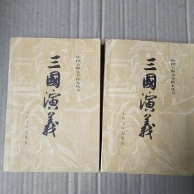 三国演义上下册(1953年11月北京第1版,1957年1月北京第2版.1973年12月北京第3版,2010年5月第28次印刷)