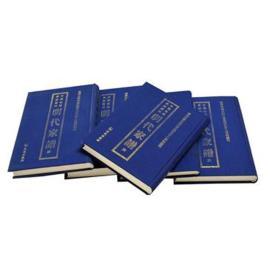 明代家谱二辑16开精装 全二十三册