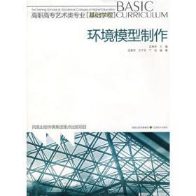 高职高专艺术类专业·基础学程:环境模型制作