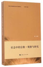 宗教与中国国家安全和对外战略论丛:社会中的宗教·观察与研究