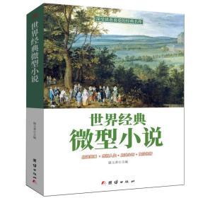送书签zi-9787512659278-世界经典微型小说