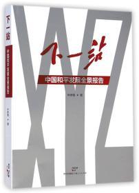 下一站:中国和平发展全景报告