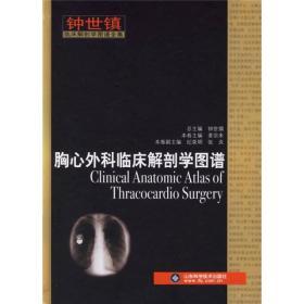 胸心外科临床解剖学图谱