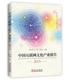 中国互联网文化产业报告:2015