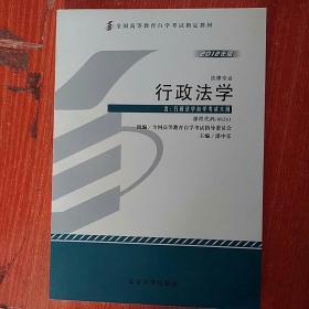 自考教材 行政法学(2012年版)自学考试教材