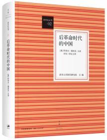 后革命时代的中国:讲学社丛书/02