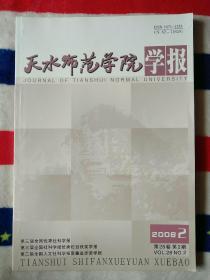 天水师范学院学报2008年第28卷第2期总第96期