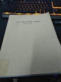北京工商大学学报(社科版) 2003 1-6期  合订装