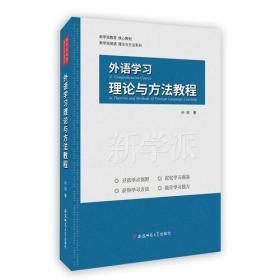 外语学习理论与方法教程